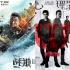 内地票房:《战狼2》破45亿入围全球票房Top100