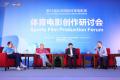 体育电影创作研讨会举行 北京体育电影周圆满收官
