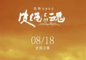 《皮绳上的魂》发终极版MV 荒原与灵魂的分岔路