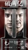 《心理罪》5天破2亿 点燃国产犯罪电影类型新突破