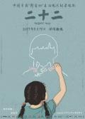 纪录片《二十二》特辑 廖庆松讲述与电影的缘分