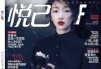 近日,周冬雨为时尚杂志拍摄的九月刊双封面大片曝光