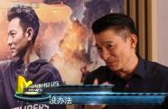 独家专访刘德华:我没玩命 受伤只因性格问题
