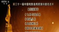 第31届中国电影金鸡奖组委会公布奖项提名名单