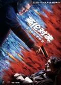 《英伦对决》成龙对决007 剑拔弩张拉开序幕