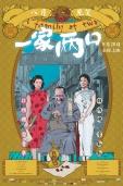 《一家两口》首发海报定档8月28日 七夕荒诞求子