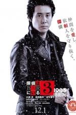 《泡吧侦探3》曝人物海报 北川景子前田敦子加盟
