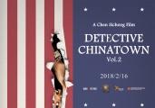 《唐人街探案2》定档春节 王宝强刘昊然爆笑探案