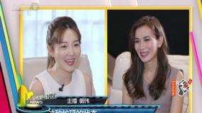 卢靖姗对话主持人郭玮 畅聊热门电影《战狼2》