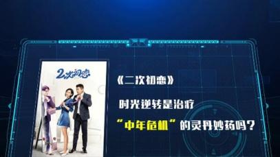 """重返20岁开启""""二次初恋"""" 甜蜜拯救""""中年危机"""""""