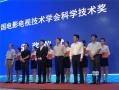 中影光峰斩获电影电视技术学会科技进步奖一等奖