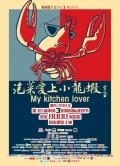 《泡菜爱上小龙虾》观影会 调档18年布局全国上映