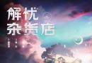 《解忧杂货店》曝阵容 王俊凯迪丽热巴董子健主演