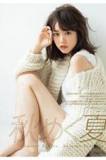 """""""吧花""""桐谷美玲登杂志封面 慵懒演绎今秋最流行"""