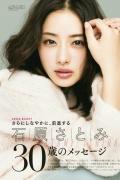 石原里美登杂志封面 曾曝出9月与山下智久结婚
