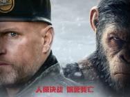 《猩球崛起3》曝光新预告 凯撒吹响反攻集结号