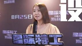 《星际特工:千星之城》曝首映口碑特辑