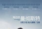 """《海边的曼彻斯特》上映 再曝男女主""""重逢""""片段"""