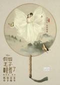 《假如王子睡着了》海报 陈柏霖林允演绎爱情神话