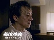 """《英伦对决》海报展现""""双面刘涛"""" 成龙赞其敬业"""