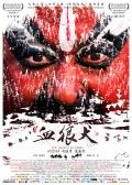 《血狼犬》入围蒙特利尔电影节 动物题材受关注