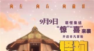 《怪物岛》发布配音特辑 丁晟张杨挑战同一角色