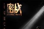 《密战》首曝海报 郭富城赵丽颖投身喋血隐秘战线