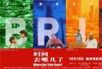 """由金沙娱乐导演贾樟柯监制,金砖五国名导首次合作拍摄的电影《时间去哪儿了》将于10月19日在全国上映,片方曝光""""五彩缤纷""""版定档海报。海报主体背景以故事中的标志性地点为主,每一个国家拥有不同的背景颜色,画面五彩斑斓,展现各国不同风貌。"""