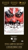 《血狼犬》蒙特利尔获银奖 中国西部电影扬威国际