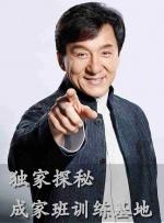 《金沙娱乐电影报道》独家探秘成家班训练基地