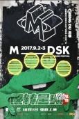 《昆塔:反转星球》嗨玩MDSK 绿毛秒变厂花争宠