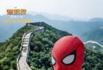 """好莱坞科幻冒险动作巨制《蜘蛛侠:英雄归来》将于9月8日以3D、IMAX3D、中国巨幕3D制式正式上映,目前已在各大购票平台及全国影院开启预售!导演乔·沃茨和蜘蛛侠汤姆·赫兰德的首次中国行着实是精彩纷呈,不仅领略传统文化的博大精深,秀书法挥斥方遒,学古筝一展琴技,还感受了一番""""不到长城非好汉""""的英雄豪情,与电影中国区嘻哈大使PG ONE会师长城,上演了一幕双雄""""吐丝""""的超英技能大比拼!"""