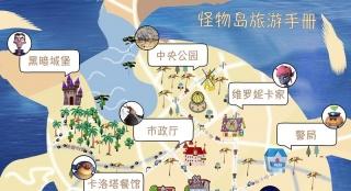 """《怪物岛》曝""""探险指南""""地图 带你玩转异世界"""