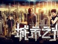 《城市之光》发国际版预告海报 燃爆领衔国庆档