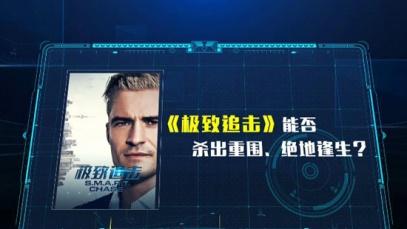 国庆档强片夹击 《极致追击》能否杀出重围?
