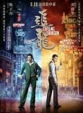 《追龙》将映 王晶:这是五年来我最认真拍的电影