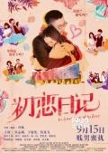 《初恋日记》主演热恋变虐恋 罗家英林雪惊喜客串