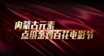 """探访金鸡百花筹备盛况 盘点大银幕彩蛋""""四宗最"""""""