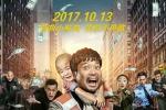 《你往哪里跑》发布海报 王迅变身囧爸营救小鲜肉