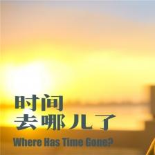时间去哪儿了