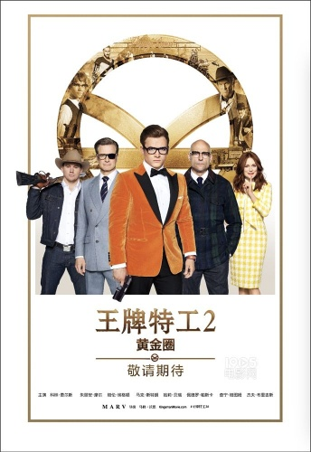 《王牌特工2》曝全新预告海报 爽翻眼球再掀期待_好莱坞