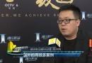 专访腾讯影业陈洪伟 做IP最重要的是情感积累