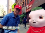 """《捉妖记2》欧阳靖变身""""嘻哈导游""""玩转纽约"""