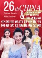 第二十六届中国金鸡百花优乐国际节闭幕式红毯视频全程