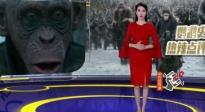 冯小刚花式优乐国际宣传 《猩球崛起3》上演冰火之歌