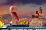 3D动画《理查大冒险》将映 呆萌小麻雀的暖心故事
