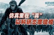 《猩球崛起3》特效揭秘 《芳华》片场黄轩吃苦头