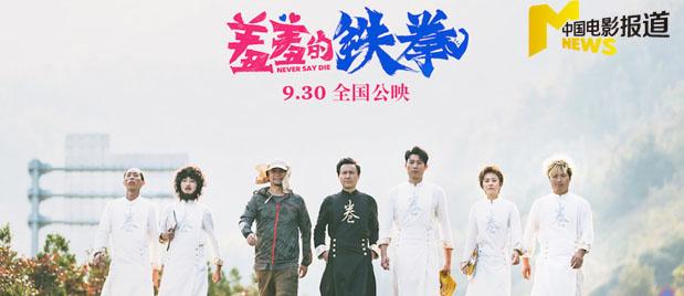 【电影快讯】老年版成龙点燃复仇战火 马丽、艾伦上演神奇变身