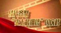 国庆档做大市场蛋糕 《空天猎》推广曲热血发布