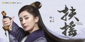 杨幂新剧《扶摇》开拍 或将捧出2018爆款男演员